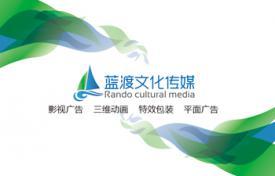 蓝渡传媒广告片