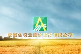 安徽农业服务公司汇报宣传片