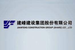 建设装饰行业宣传片拍摄制作-建峰建设集团宣传片