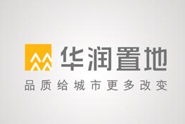 品牌地产华润置地《物业人之歌》MV
