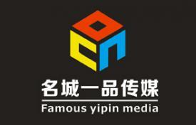 名城一品传媒电视广告片制作