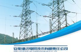 电力设备公司企业画册设计