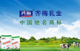 黑龙江齐梅乳业广告片制作