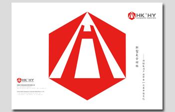 安徽合肥企业画册设计