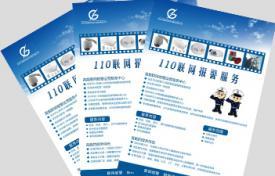 安徽合肥海报设计与制作