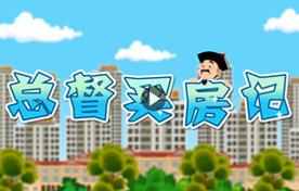 总督购房纪--二维房产营销动画