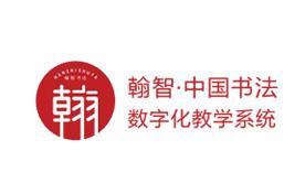 中国书法教学系统-翰智宣传片