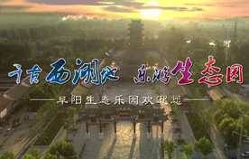 安徽4A景区生态园旅游宣传片制作