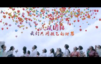 《民族团结一家亲 同心共筑中国梦》公益广告