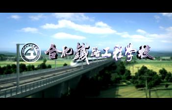 合肥铁路工程学校宣传片招生宣传片